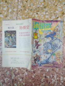 超时空猴王—孙悟空·电子陷井(29)