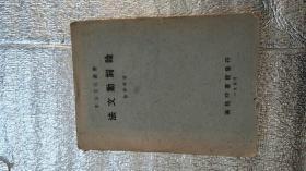 中法文化丛书:法文动词论(1944年印)