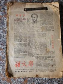 语文报(1985年不全,报纸被装订成16开一厚册,内容丰富)