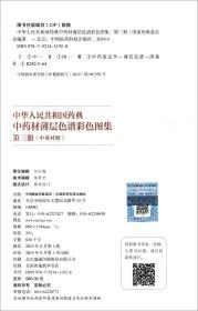 中华人民共和国药典:中药材薄层色谱色彩图集(*三册)中英对照