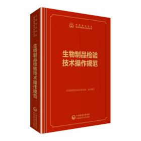 中检院中国食品药品检验检测技术系列丛书:生物制品检验技术操作规范