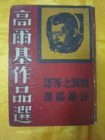 """民国初版一印精装本《高尔基作品选》,高尔基 著;耿济之等 译;汪纶 编选,32开硬精装一厚册全。""""上海惠民书店""""1949年7月,初版一印刊行,仅印3000册,品如图!"""