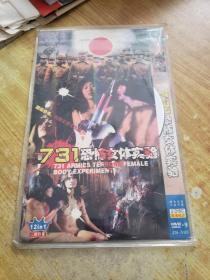 731恐怖女体实验 DVD(2张光盘)