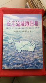 长江流域地图集