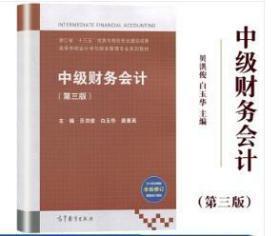 中级财务会计(第三版)贝洪俊 白玉华 龚素英 9787040522365