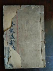 民国旧书:《工艺实业制造新书》1册  (卷4----卷8)  民国版   石印本  有图