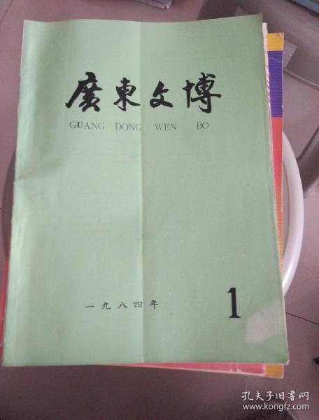 广东文博1984.1