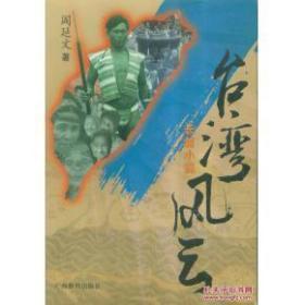 台湾风云(长篇小说)