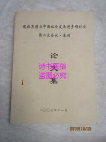 道教思想与中国社会发展进步研讨会第二次会议·泉州论文集