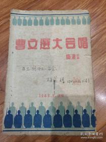 民国十四年(花菴绝妙词选)四册全