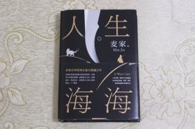 (麦家签名题词本)《人生海海》精装一版一印,茅盾文学奖得主最新长篇力作,签名永久保真