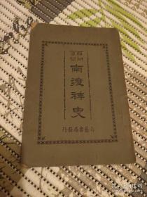 民国版(西湖旧闻 南渡稗史)