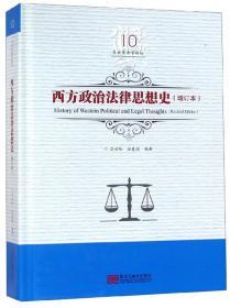 西方政治法律思想史(增订本)(吕世伦法学论丛;第十卷)