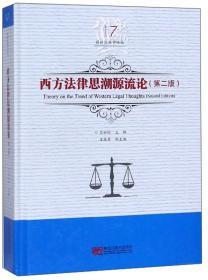 西方法律思潮源流论:第2版(吕世伦法学论丛;第十七卷)