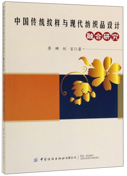 中国传统纹样与现代纺织品设计融合研究