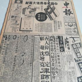 《申报》4开18版,日军继续演习,察匪变更侵绥计划,察北伪匪各部状况