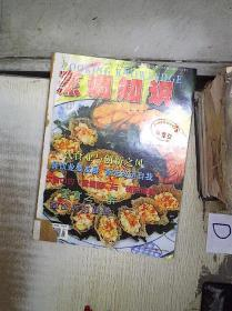 烹调知识    2003 7-12  自制合订本。-'