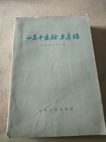 山东中医验方集锦