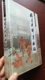 福建武术拳械录