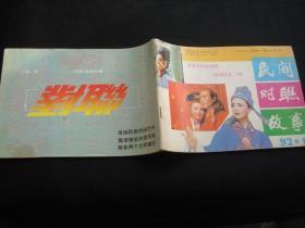 民间对联故事,1992年第1期