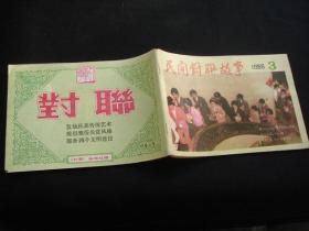 民间对联故事,1988年第3期