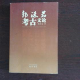 郭沫若考古文论
