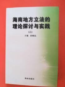 海南地方立法的理论探讨与实践(二)