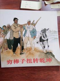 48开连环画:  《穷棒子扭转乾坤》