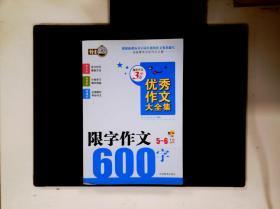 搞定作文3步走 优秀作文大全集:限字作文600字(五至六年级适用)