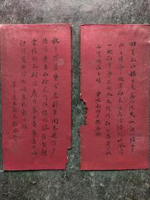 约清末 在硬壳书皮上写的小楷书法 两个 每个尺寸23x14