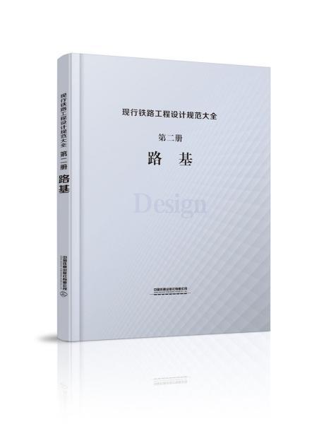 现行铁路工程设计规范大全  第二册  路基