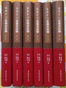 容与堂刊忠义水浒传(全六册)灰底仿真影印