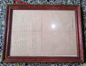 民国时期:《蜀评杂志》定阅表  孔网孤本