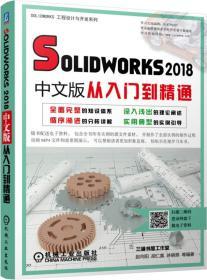 SOLIDWORKS 2018 中文版从入门到精通