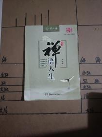 禅语人生(楷书)(内页前半部分有部分描红了)买多本其它书籍此书可赠送!