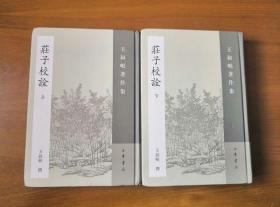 王叔岷著作集 庄子校诠 上下全二册 16开精装 1版1印