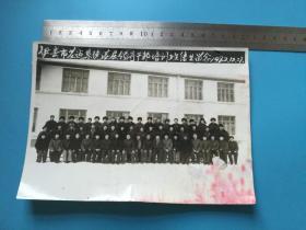 黑龙江《伊春市基建系统基层领导干部培训班结业留念》1982