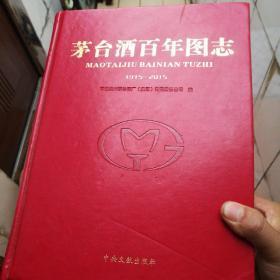 茅台酒百年图志