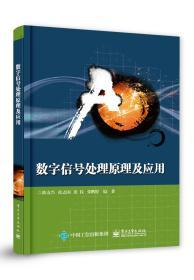 数字信号处理原理及应用/陈友兴等陈友兴等电子工业出版社9787121