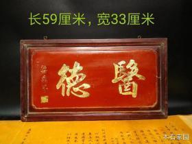 """""""医德""""、""""书香乐""""、""""静思""""、""""书香""""、""""餘耕""""楠木描金匾五块,自选,单个售价999元。"""