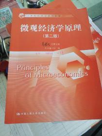 微观经济学原理(第二版)