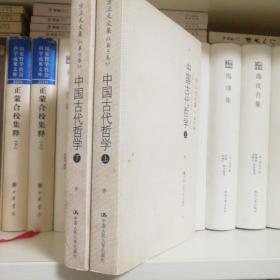 方立天:  中国古代哲学 (上下两册全)
