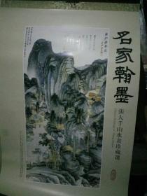 2012年��v 名家翰墨 ��大千山水��珍藏�x 7��全