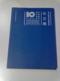 经典卉典系列丛书《科学中医第六届李可思想论坛论文集》