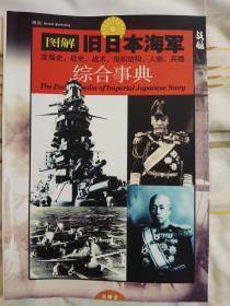 旧日本海军综合事典(拍前请咨询)