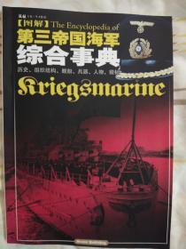 第三帝国海军综合事典(拍前请咨询)