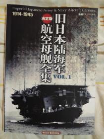 日本海军航空母舰全集1/2两本全(拍前请咨询)