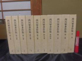 西川宁著作集 10册全 二玄社 月报付 包邮