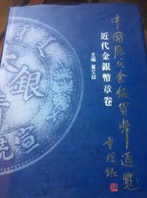 中国历代金银货币通览