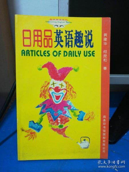 日用品英语趣说